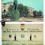 Новороссийск. Город-герой Новороссийск, открытка 5