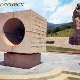 """Новороссийск. Монумент """"В память затопленных кораблей Черноморского флота 18 июня 1918 года""""."""