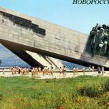 """Новороссийск.  Памятник-ансамбль """"Малая земля"""", 1988 год"""