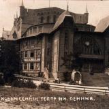 Новороссийск. Театр им. Ленина, 1930-е