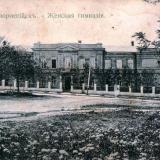 Новороссийск.Женская гимназия.