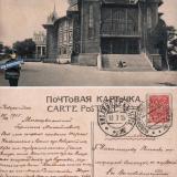 Новороссийск - Кисловодск, 10.07.1915 года