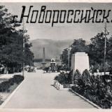 Новороссийск. Парк революции, 1962 год
