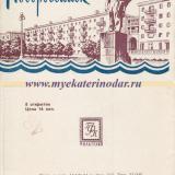Новороссийск. 1964 год. Главкнижторг Филателия