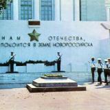 Площадь Героев. Пост №1, 1984 год
