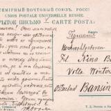 Сочи. 1917. Издание И.Суткового
