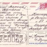 Сочи. 1975 год. Издание Министерства связи СССР.