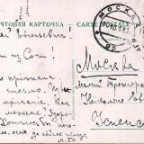 Сочи. 1917. Издание писчебумажного магазина «Труд» И.Суткового, тип 2