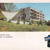 "Головинка. Санаторий ""Головинка"". 1967 год"