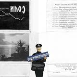 """Обложка комплекта фотоминиатюр """"Сочи""""  1967 год СФФ УБО"""
