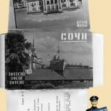 """Обложка комплекта фотоминиатюр """"Сочи"""" 1963 №3"""