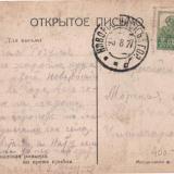 Сочи. 1920-е. Издательство Контрагентство Печати. Тип 1