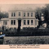 """Сочи. Дача """"Эйренэ"""", около 1904 года"""