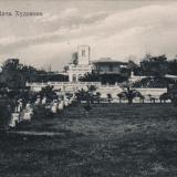 Сочи. Дача Худякова, до 1917 года