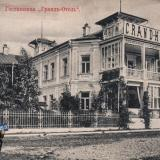"""Сочи. Гостиница """"Гранд-Отель"""", до 1917 года"""