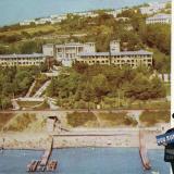 Сочи. 1968 год. Издание Министерства связи СССР
