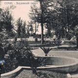 Сочи. Хлудовский парк, до 1917 года