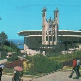 """Сочи. Концертный зал """"Фестивальный"""", 1981 год"""