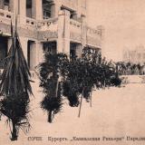 Сочи. 1917. Издание магазина и типографии И. А. Кореневича, тип 3