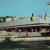 """Сочи. Магазин """"Универсам"""", 1977 год"""