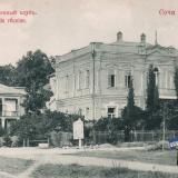 Сочи. Общественный клуб, до 1917 года