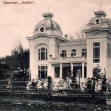 "Сочи. Пансион ""Элит"", до 1917 года"