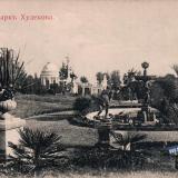 Сочи. Парк Худекова, до 1917 года