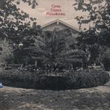 Сочи. Парк Мамонтова, до 1917 года