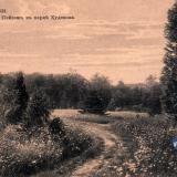 Сочи. Пейзаж в парке Худекаова, до 1917 года