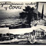 Первомайский привет из Сочи, 1962 год