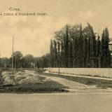 Сочи. Приморская улица и городской парк, до 1917 года