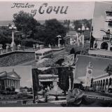 Привет из Сочи, до 1957 года