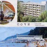 Сочи. 1980 год. Министерство связи СССР