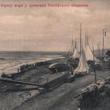 Сочи. На берегу моря у пристани Российского общества, до 1917 года