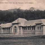 Сочи. Ванное здание 2-го класса на серных источниках, до 1917 года