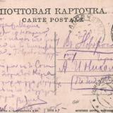 Адресная сторона. Туапсе. 1916 год. Издание контрагентства Суворина и Ко