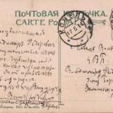 Туапсе. 1914 год. Издатель неизвестен, тип 4