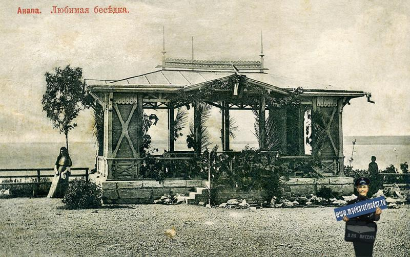 Анапа. Любимая беседка, около 1914 года