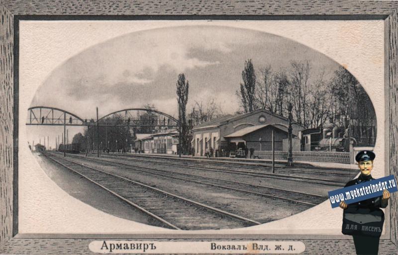 Армавир главный вокзал картинки 2