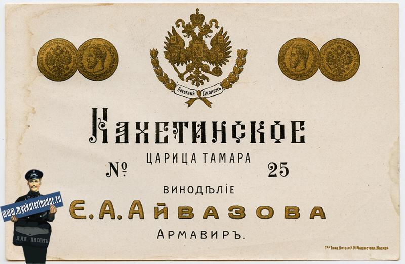 "Армавир. Кахетинское ""Царица Тамара"" №25а"