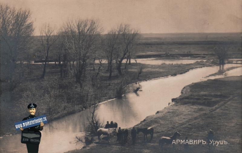 Армавир, Река Уруп, до 1914 года