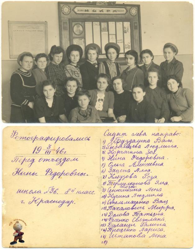 Краснодар. Школа №36, 8 класс. 1946 год.