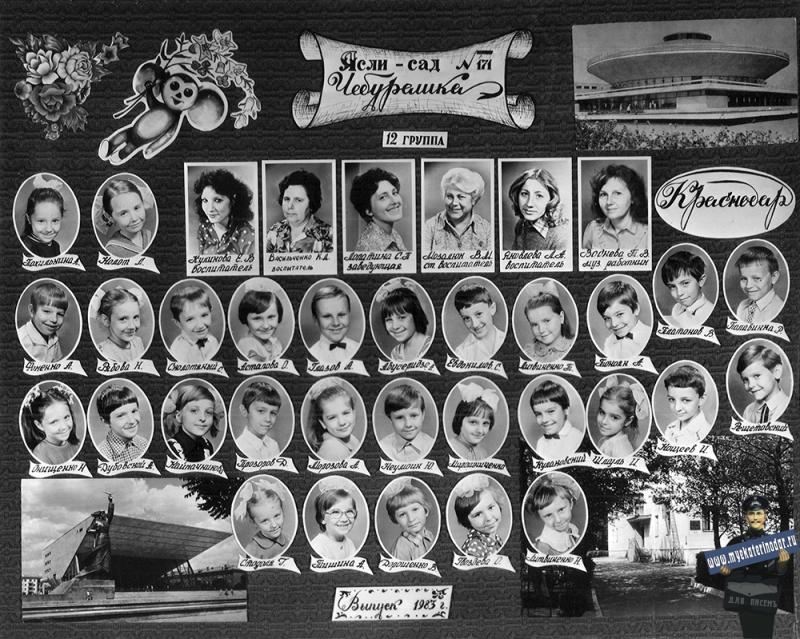 "1983 год. Ясли-сад №171 ""Чебурашка"""