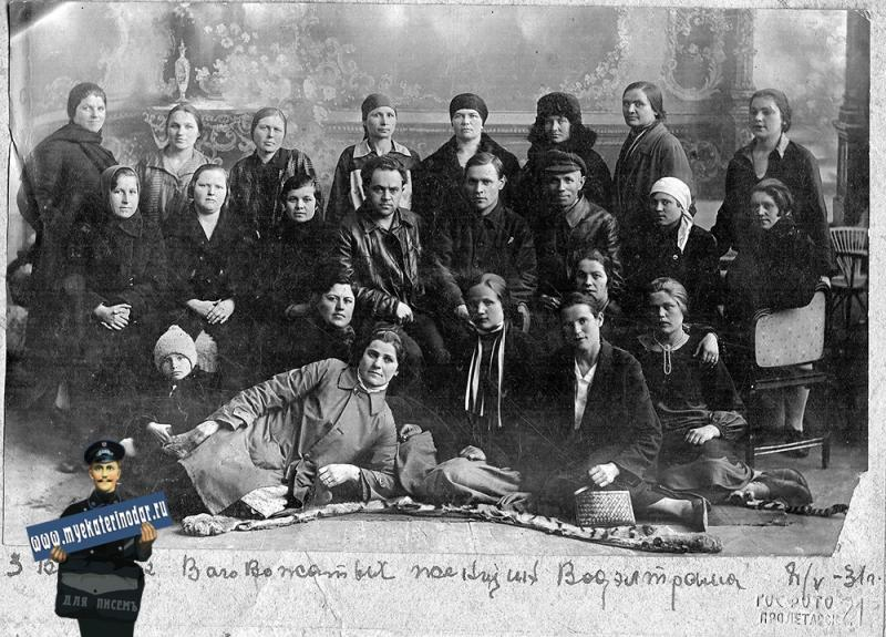 Краснодар. 3-й выпуск вагоновожатых Водэлтрама. 08.05.1931 год.