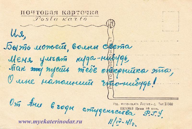 Адресная сторона. 1941? год. Издание Обл. Фотоиздата, г. Ростов н-Д