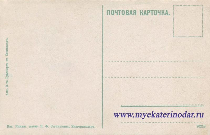 Адресная сторона. Екатеринодар. 1913 год. Издание Ступичкина, тип 1, цвет