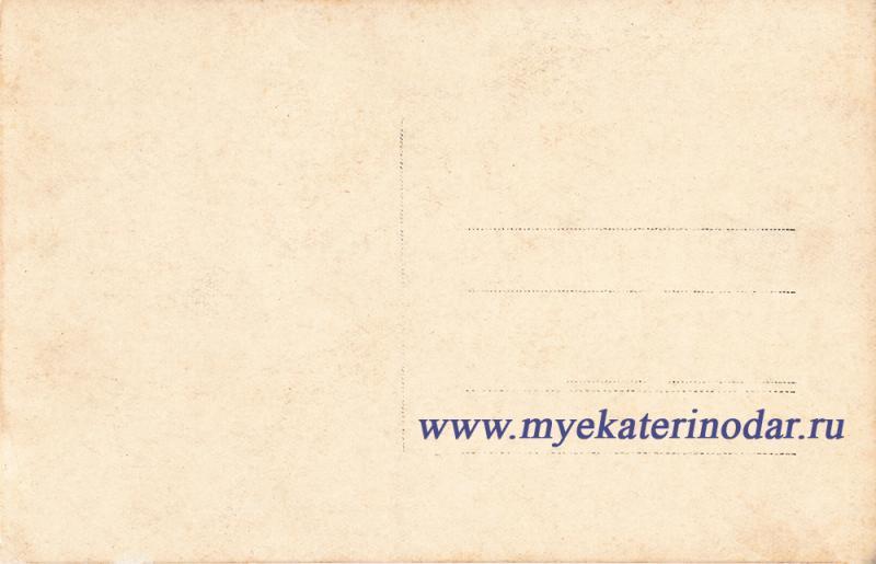Адресная сторона. Краснодар. 1930-е годы. Издатель неизвестен, тип 3