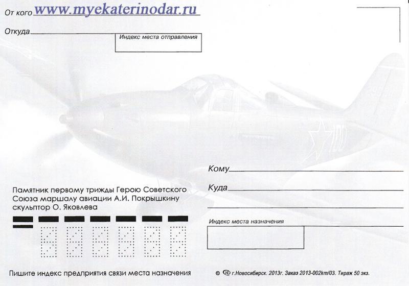 Адресная сторона. Краснодар. Издательства Новосибирска
