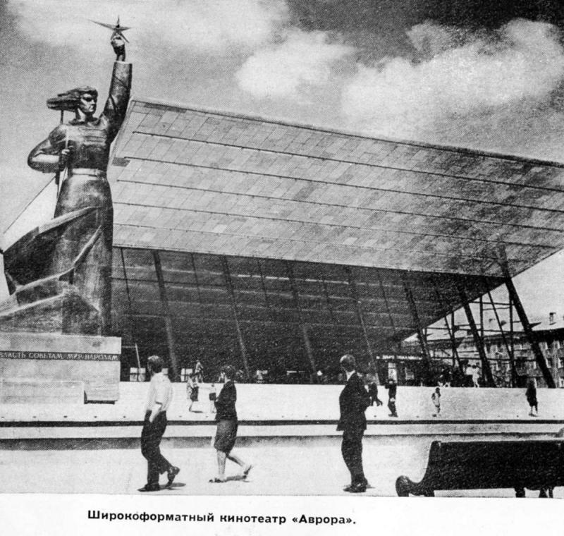Краснодар. Кинотеатр Аврора. 1968 год.