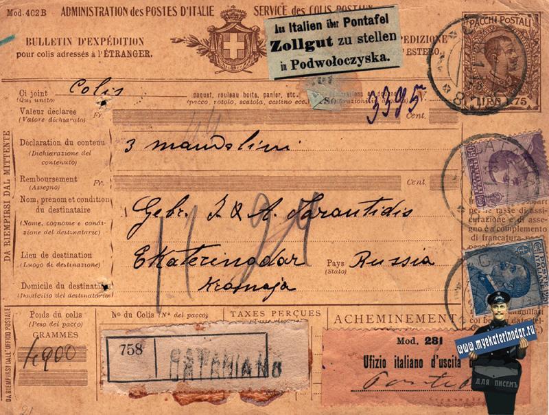 Catania (Италия) - Екатеринодар, Магазин Сарантиди, 25.12.1912 года